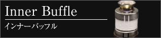 オリジナルパーツインナーバッファ