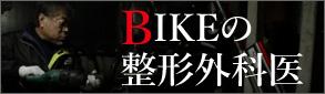 バイクの整形外科医