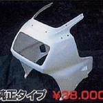 FZ750用 FRP_Fカウル 純正タイプ-1
