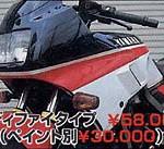 modi_FZ750_F_FRP_モディファイタイプ-1