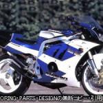 gsxr400r-s_S-10_GSX-R400R-1