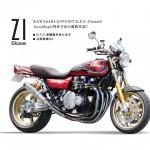 Z1-コンプリート(カタログ)-1