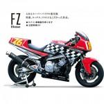 FZ-コンプリート(カタログ)-1