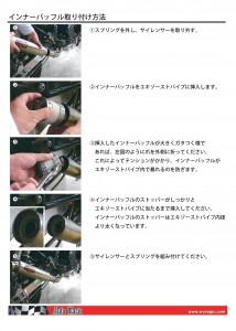 インナーバッフル説明書H26.12.11-002切抜