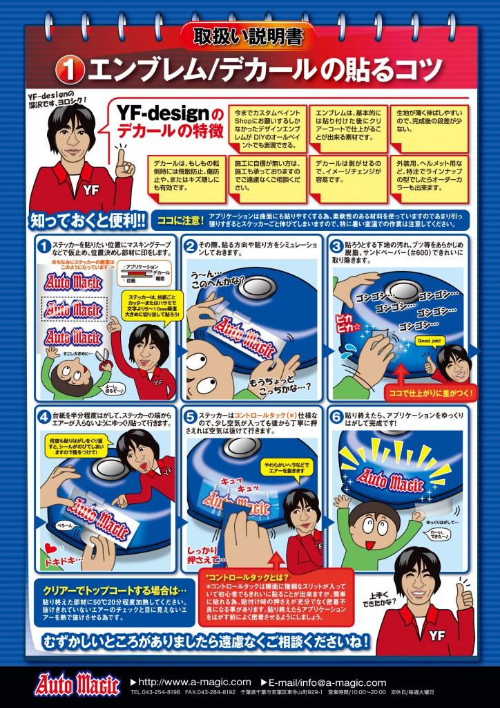 YF-1509A4_AM01