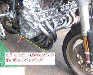 CBX1000のクランクケースには小さな面ですがバンク角に合わせたカット面があります。そのラインの延長上の内側に各Exhaust Pipeが配置されるようにLayoutしました。 Align to bank angle line